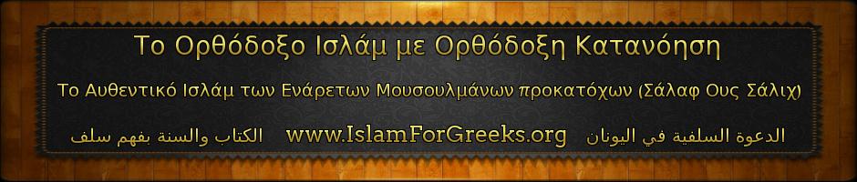 Το Ορθόδοξο Ισλάμ με Ορθόδοξη Κατανόηση