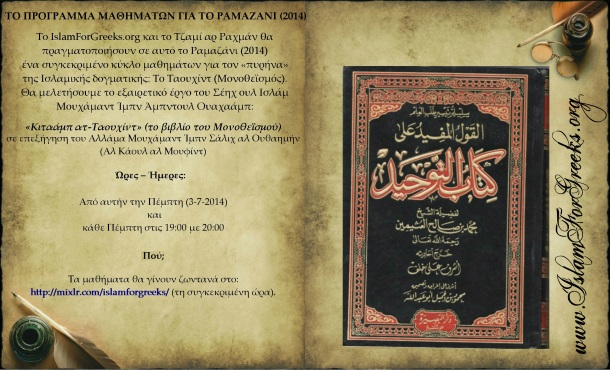 kitaab at tawheed courses