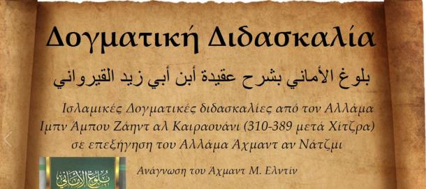 aqeeda al Qayrawani image