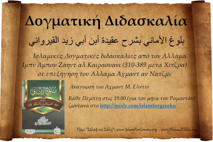 Ibn Abi Zayd al Qayrawani greek