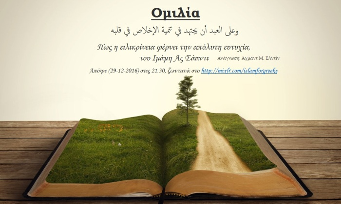 imaam-assaadi-eutixia-eilikrineia